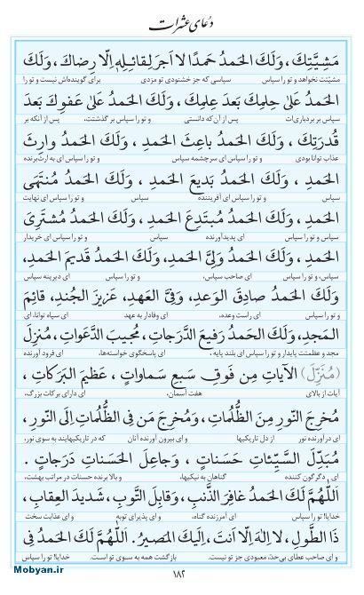 مفاتیح مرکز طبع و نشر قرآن کریم صفحه 182