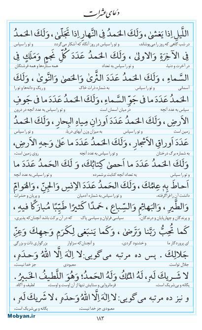 مفاتیح مرکز طبع و نشر قرآن کریم صفحه 183