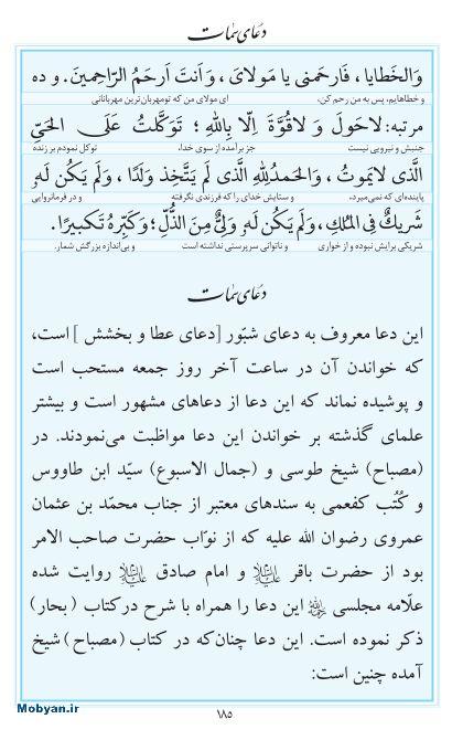 مفاتیح مرکز طبع و نشر قرآن کریم صفحه 185