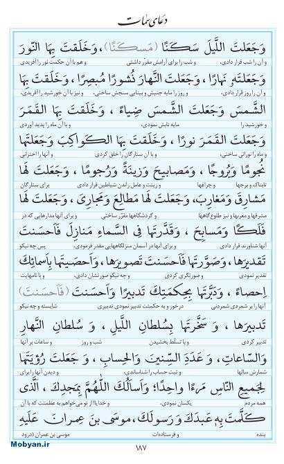 مفاتیح مرکز طبع و نشر قرآن کریم صفحه 187