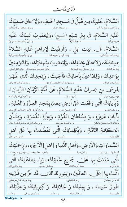 مفاتیح مرکز طبع و نشر قرآن کریم صفحه 189