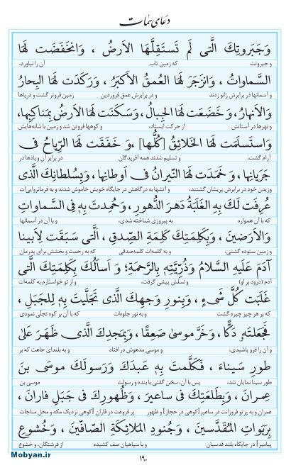 مفاتیح مرکز طبع و نشر قرآن کریم صفحه 190
