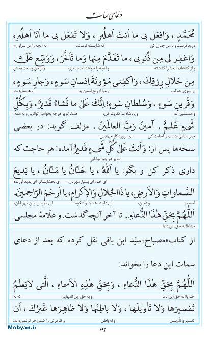 مفاتیح مرکز طبع و نشر قرآن کریم صفحه 192