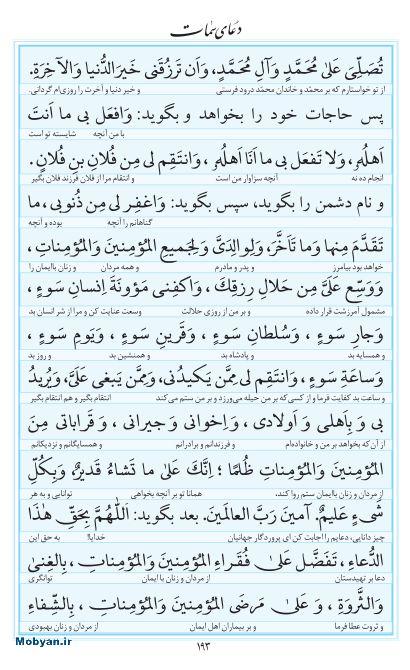 مفاتیح مرکز طبع و نشر قرآن کریم صفحه 193