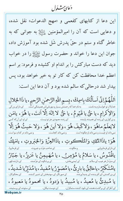 مفاتیح مرکز طبع و نشر قرآن کریم صفحه 195