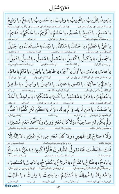 مفاتیح مرکز طبع و نشر قرآن کریم صفحه 196