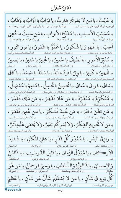 مفاتیح مرکز طبع و نشر قرآن کریم صفحه 197