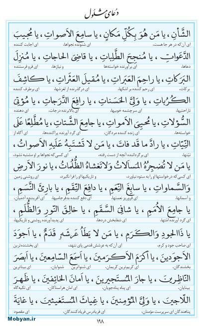 مفاتیح مرکز طبع و نشر قرآن کریم صفحه 198