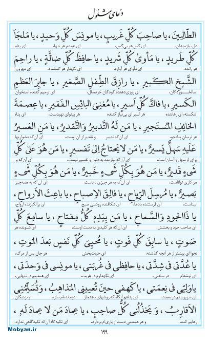 مفاتیح مرکز طبع و نشر قرآن کریم صفحه 199