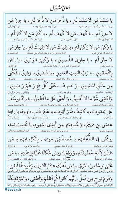 مفاتیح مرکز طبع و نشر قرآن کریم صفحه 200