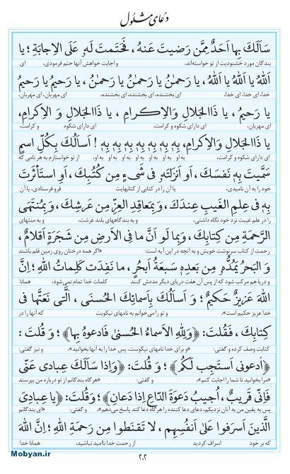 مفاتیح مرکز طبع و نشر قرآن کریم صفحه 202