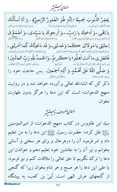 مفاتیح مرکز طبع و نشر قرآن کریم صفحه 203
