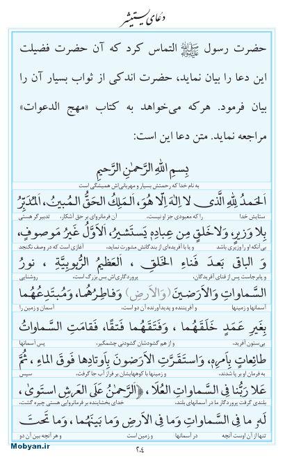 مفاتیح مرکز طبع و نشر قرآن کریم صفحه 204