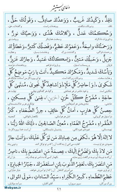مفاتیح مرکز طبع و نشر قرآن کریم صفحه 206