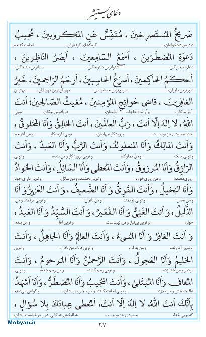 مفاتیح مرکز طبع و نشر قرآن کریم صفحه 207