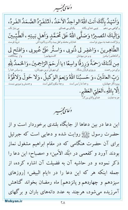 مفاتیح مرکز طبع و نشر قرآن کریم صفحه 208