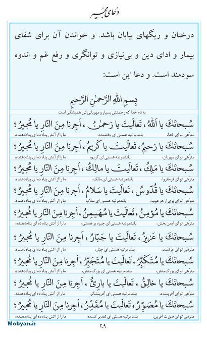 مفاتیح مرکز طبع و نشر قرآن کریم صفحه 209