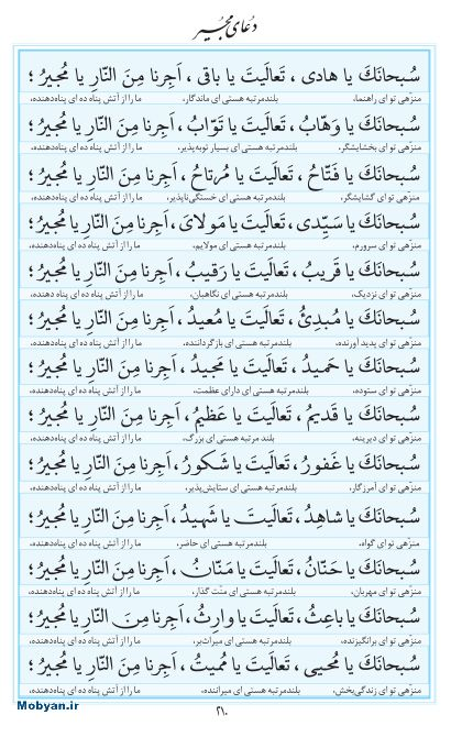 مفاتیح مرکز طبع و نشر قرآن کریم صفحه 210