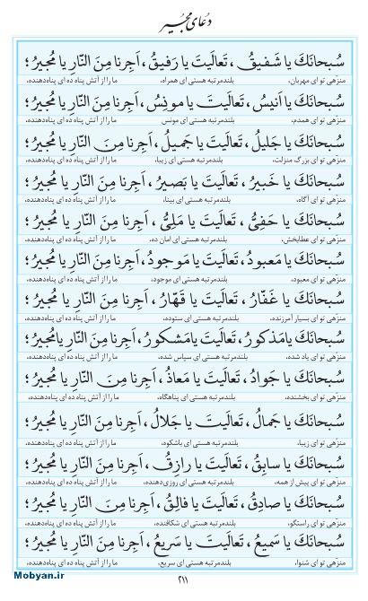 مفاتیح مرکز طبع و نشر قرآن کریم صفحه 211