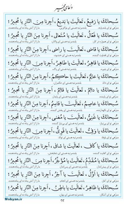 مفاتیح مرکز طبع و نشر قرآن کریم صفحه 212