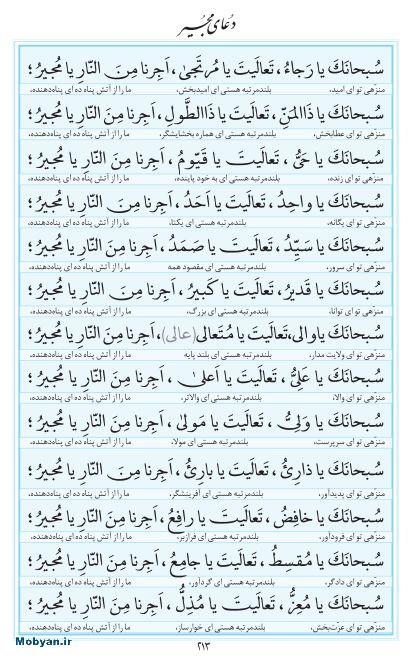 مفاتیح مرکز طبع و نشر قرآن کریم صفحه 213