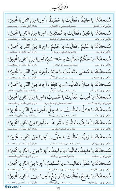 مفاتیح مرکز طبع و نشر قرآن کریم صفحه 214