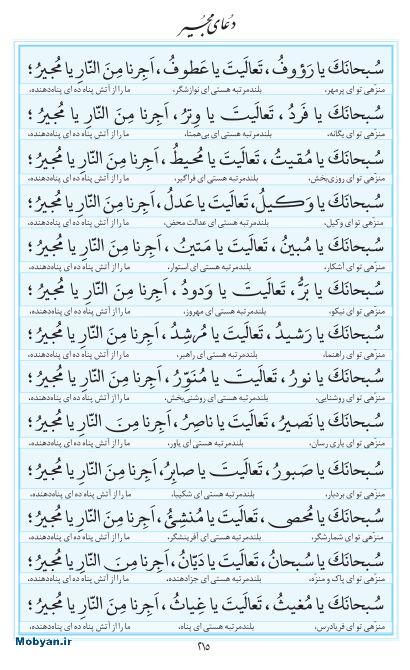 مفاتیح مرکز طبع و نشر قرآن کریم صفحه 215