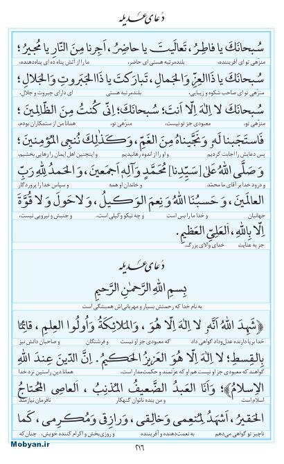مفاتیح مرکز طبع و نشر قرآن کریم صفحه 216