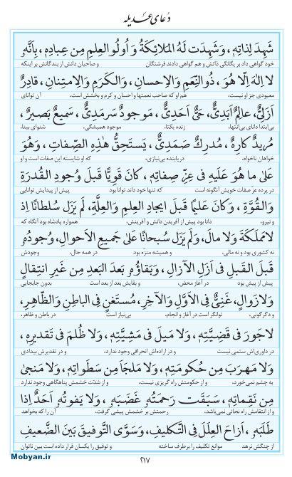 مفاتیح مرکز طبع و نشر قرآن کریم صفحه 217