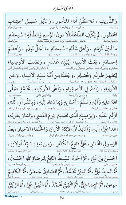 مفاتیح مرکز طبع و نشر قرآن کریم صفحه 218