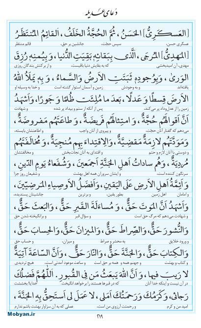 مفاتیح مرکز طبع و نشر قرآن کریم صفحه 219
