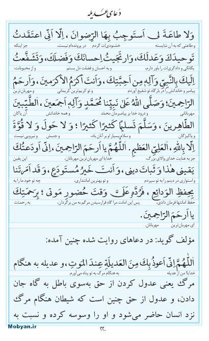 مفاتیح مرکز طبع و نشر قرآن کریم صفحه 220