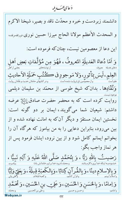مفاتیح مرکز طبع و نشر قرآن کریم صفحه 222