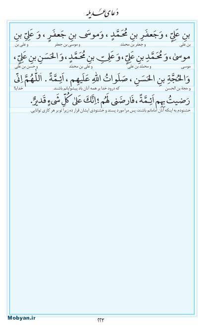 مفاتیح مرکز طبع و نشر قرآن کریم صفحه 223
