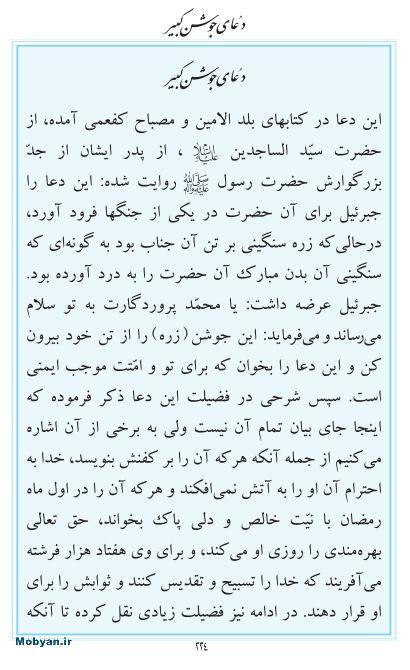 مفاتیح مرکز طبع و نشر قرآن کریم صفحه 224