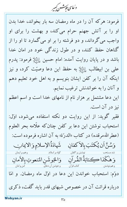 مفاتیح مرکز طبع و نشر قرآن کریم صفحه 225