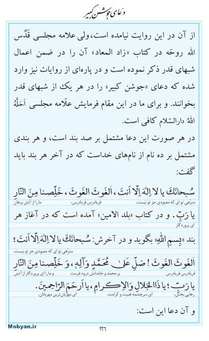 مفاتیح مرکز طبع و نشر قرآن کریم صفحه 226