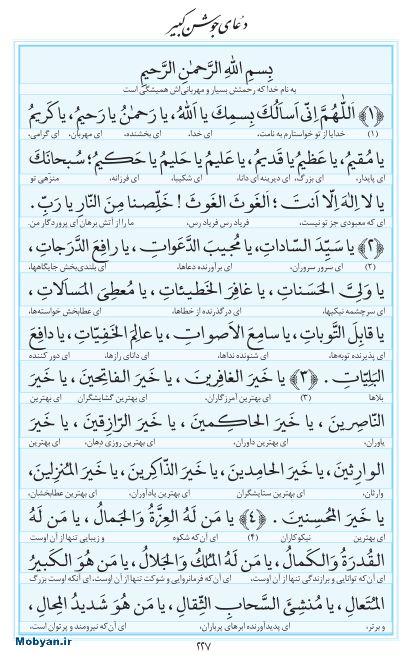 مفاتیح مرکز طبع و نشر قرآن کریم صفحه 227
