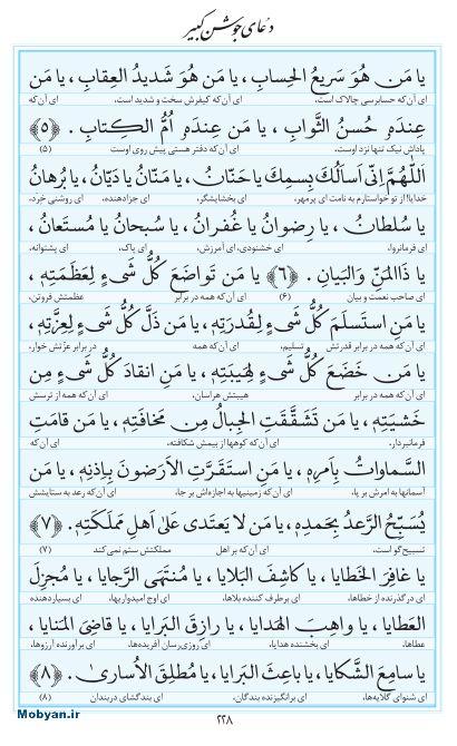 مفاتیح مرکز طبع و نشر قرآن کریم صفحه 228