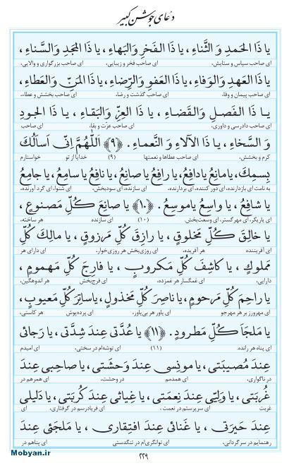 مفاتیح مرکز طبع و نشر قرآن کریم صفحه 229