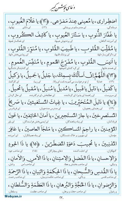 مفاتیح مرکز طبع و نشر قرآن کریم صفحه 230
