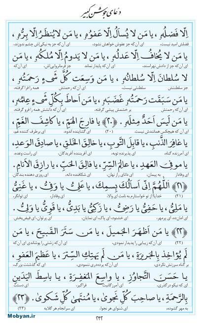 مفاتیح مرکز طبع و نشر قرآن کریم صفحه 232