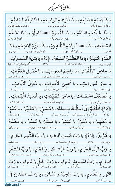 مفاتیح مرکز طبع و نشر قرآن کریم صفحه 233