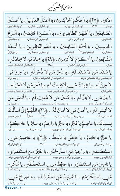 مفاتیح مرکز طبع و نشر قرآن کریم صفحه 234