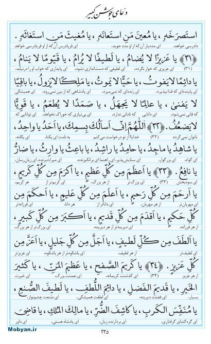 مفاتیح مرکز طبع و نشر قرآن کریم صفحه 235