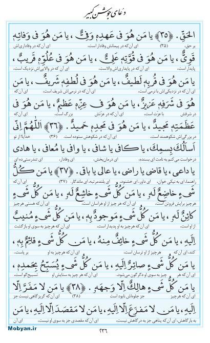 مفاتیح مرکز طبع و نشر قرآن کریم صفحه 236