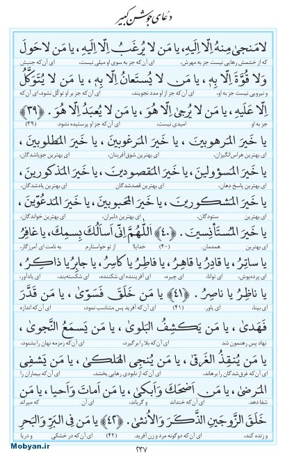 مفاتیح مرکز طبع و نشر قرآن کریم صفحه 237