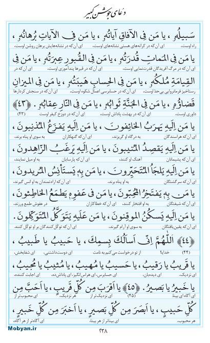 مفاتیح مرکز طبع و نشر قرآن کریم صفحه 238