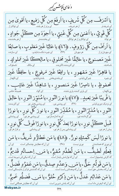 مفاتیح مرکز طبع و نشر قرآن کریم صفحه 239