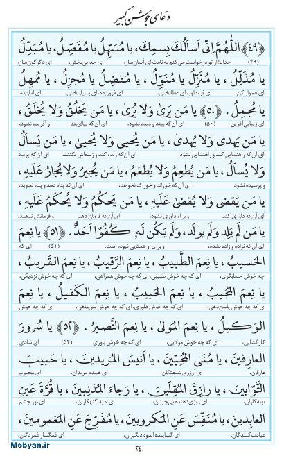 مفاتیح مرکز طبع و نشر قرآن کریم صفحه 240